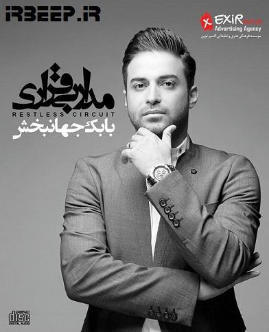 http://s5.picofile.com/file/8151541050/Babak_Jahanbakhsh_Madaare_Bigharaari_Big.jpg