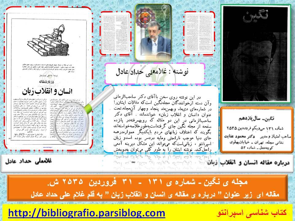 مجله ی نگین - درباره ی مقاله ی انسان و انقلاب زبان - غلام علی حداد عادل