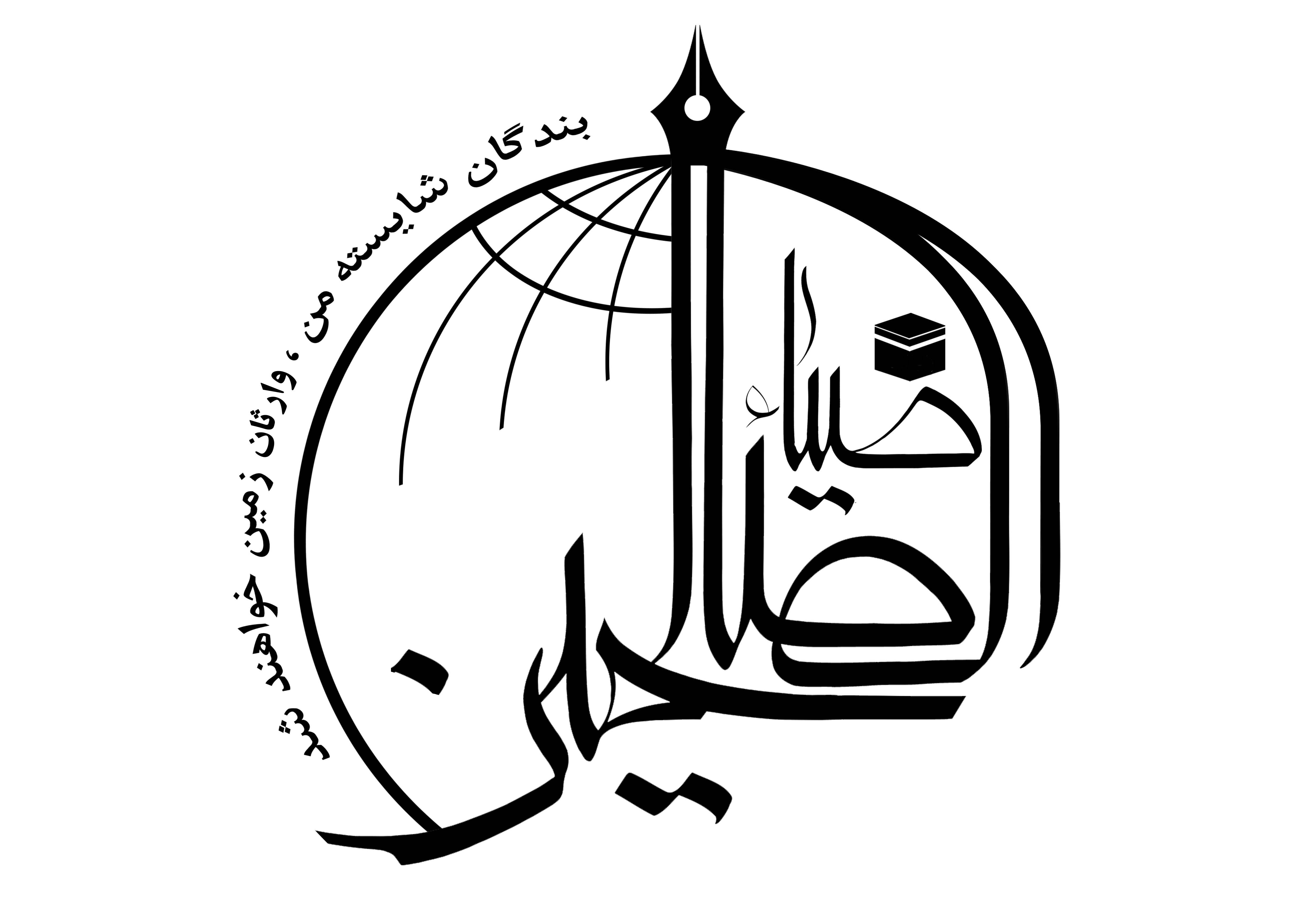 مؤسسه فرهنگی - تبلیغی ضیاءالصالحین بقیة الله(عجل الله تعالی فرجه الشریف)