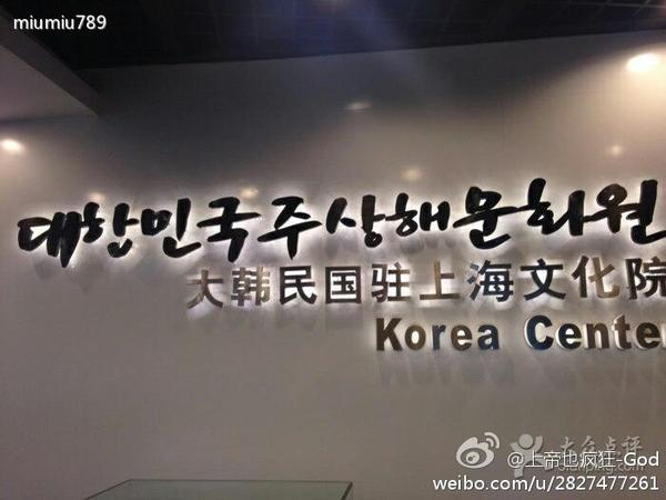 Kim Hyun Joong standee @ Korean Cultural Center in Shanghai, China