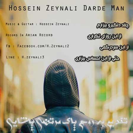 دانلود آهنگ جدید حسین زینالی به نام درد من