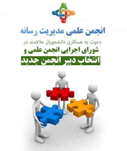 دعوت به همکاری در شورای اجرایی انجمن علمی مدیریت رسانه
