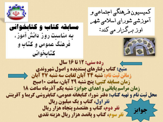 http://s5.picofile.com/file/8151793734/mosabeghe_ketabkhani.jpg