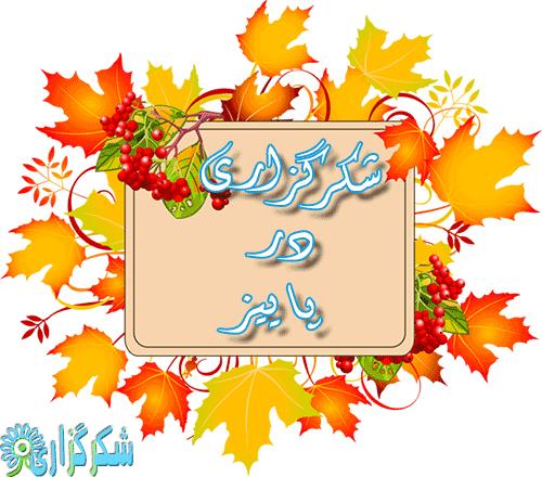 پاییز - تغذیه جلوگیری از سرماخوردگی - آنفولانزا ناراحتی ها - زمستان - شکرگزاری