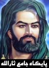 پایگاه جامع ثارالله