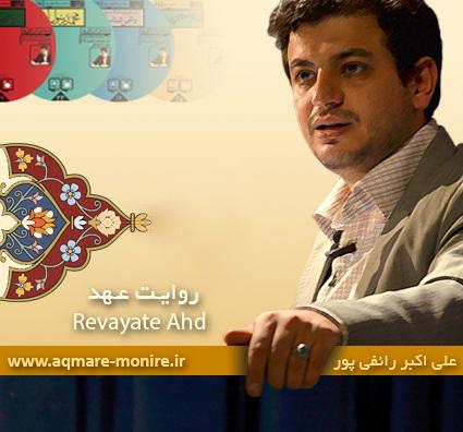 Ali Akbar Raefi Pour - Revayate Ahd Full