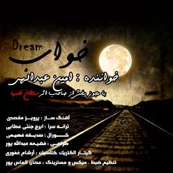 امین عبدالهی - خواب