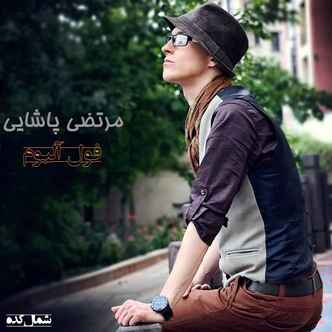 دانلود فول آلبوم زنده یاد مرتضی پاشایی