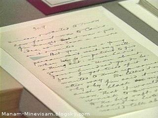 آثار باستانی قدیمی که اتفاقی پیدا شدن - رمان دستنوشته