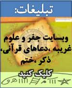 وبسایت علوم غریبه و دعاهای قرآنی