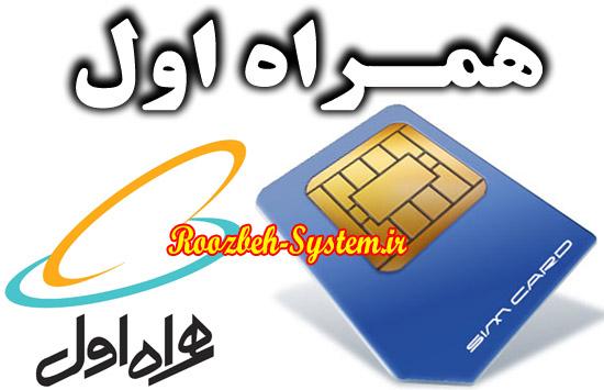 سرویس جدید همراه اول؛ دریافت خلاصه تماسهای سيم کارت تلفن همراه