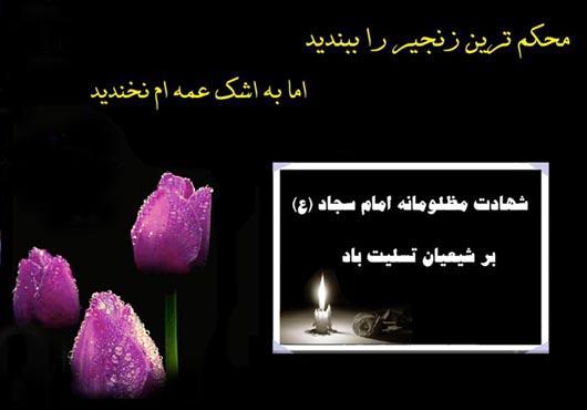 عکس+پوستر+تصویر مذهبی با موضوع شهادت حضرت امام زین العابدین سیدالساجدین سجاد علیه السلام