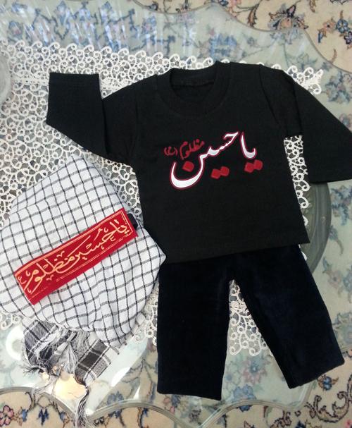 لباس مشکی عذای امام حسین ع کودکان و محرم