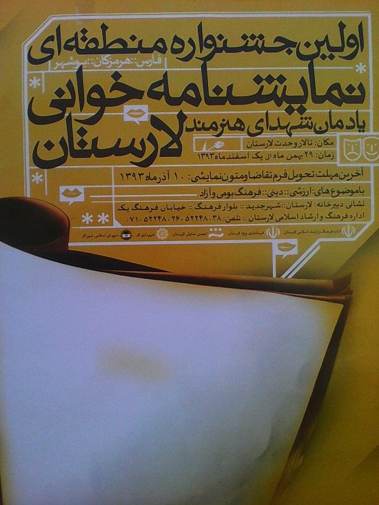 http://s5.picofile.com/file/8152407568/jashnvare_namayesh_khani_larestan.jpg