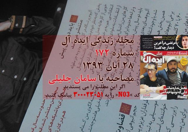 http://s5.picofile.com/file/8152521568/Saman_ideal.jpg