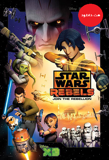 Star Wars Rebels season 1 cover small دانلود فصل اول انیمیشن Star Wars Rebels Season 1 2014