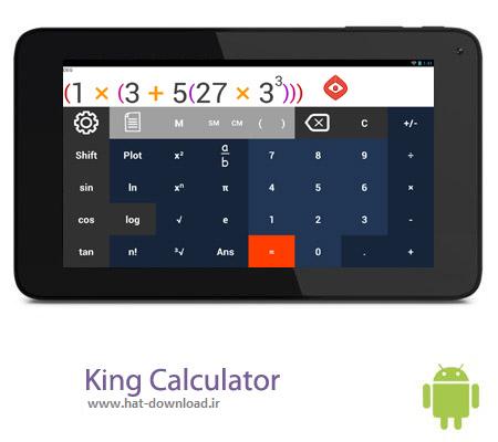 King Calculator Premium v0.9.9 نرم افزار ماشین حساب King Calculator Premium v0.9.9 – اندروید