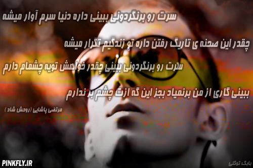 http://s5.picofile.com/file/8152638134/PINKFLY_IR_MORTEZAPASHEI_.jpg