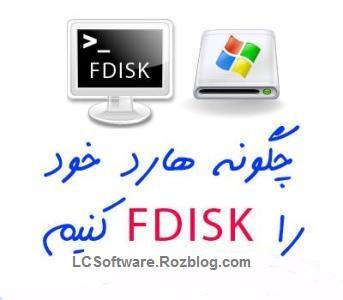 آموزش پارتیشن بندی از طریق Fdisk