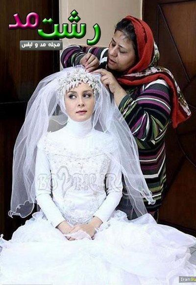 انواع مدل لباس عروس پوشیده ایرانی بازیگران زن ایران
