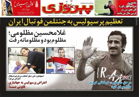غلامحسین مظلومی در روزنامه ی استقلال