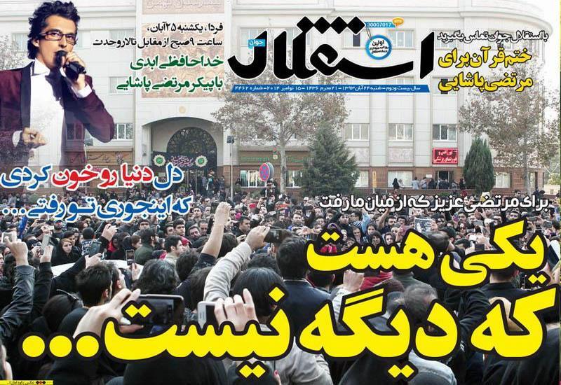 مرتضی پاشایی در روزنامه ی استقلال