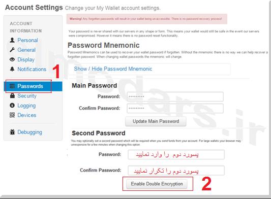 آموزش استفاده از پسورد دوم در بلاکچین - blockchain - The second password in