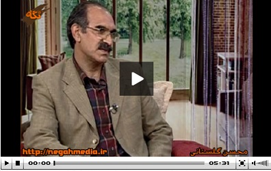 09123602074-mohsengolestani-film-mosahebeh