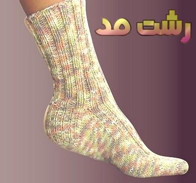 نمونه مدل جوراب بافتنی زمستانی فشن دخترانه زنانه