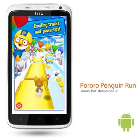 Pororo Penguin Run v1.0.6 بازی پنگوئن دونده Pororo Penguin Run v1.0.6 – اندروید