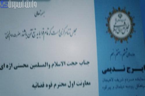 تصویر نامه ندیمی به معاون قوه قضاییه، در خصوص داماش گیلان