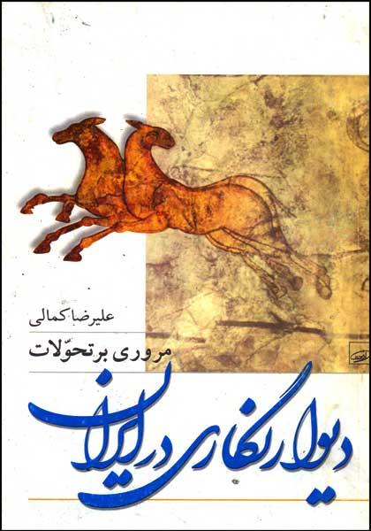کتابدیوارنگاری در ایران علیرضا کمالی
