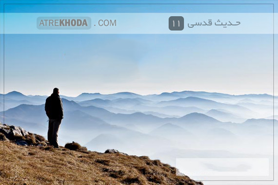 حدیث قدسی 11 - عطر خدا www.atrekhoda.com