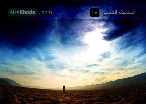 چگونه کتابم را زیر پا می نهی - حدیث قدسی 10 - عطرخدا www.atrekhoda.com