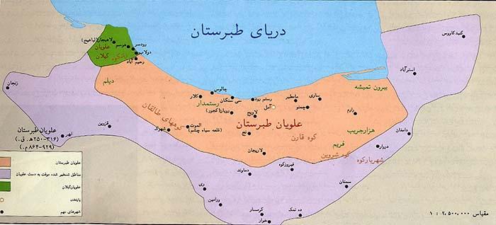 قلمرو علویان طبرستان