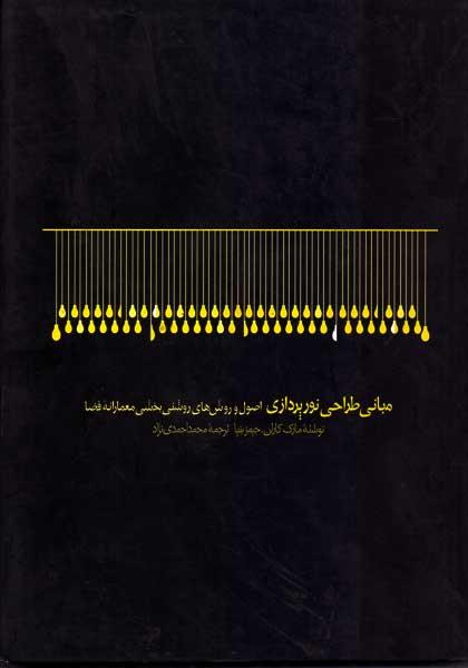 کتاب طراحی مبانی نورپردازی محمد احمدی نژاد