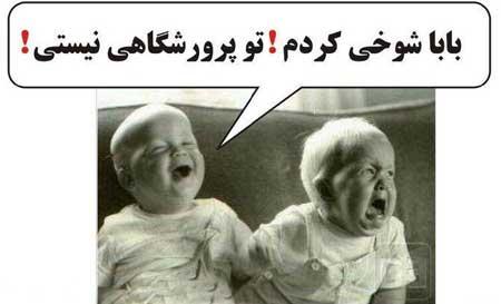 ترول بچه خنده دار