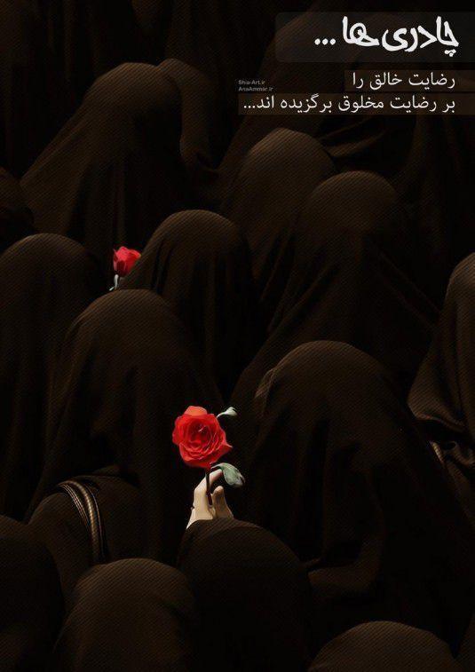 چادری ها رضایت خالق را بر رضایت مخلوق برگزیده اند...
