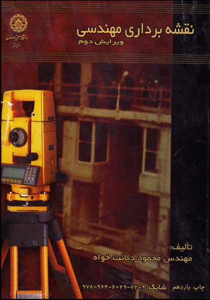 کتاب نقشه برداری مهندسی محمود دیانت خواه ویرایش دوم