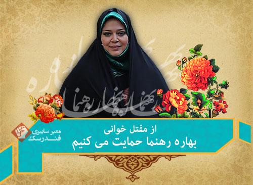 از مقتل خوانی بهاره رهنما حمایت میکنیم