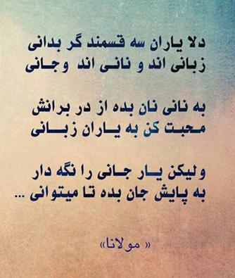 یک شعر در مورد همدلی دوستی از زبان شاعران ایرانی بازديد : 354 :: ارسال شده در: همه چی.