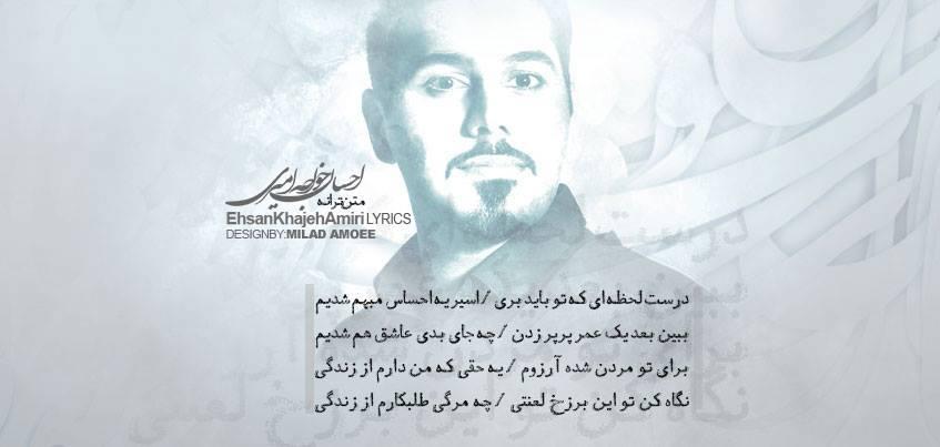 متن ترانه عاشق احسان خواجه امیری