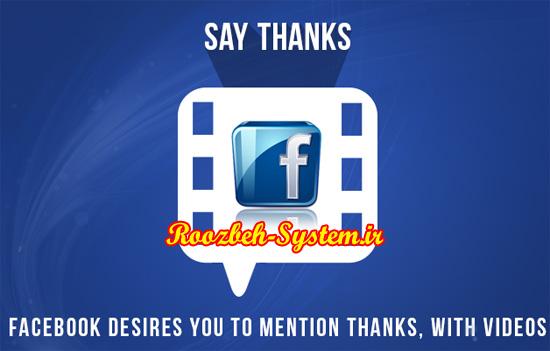 با استفاده از ویژگی جدید فیسبوک از دوستان خود تشکر کنید!