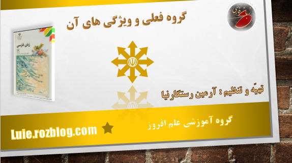 پاورپوینت گروه فعلی دوم دبیرستان زبان فارسی ۲