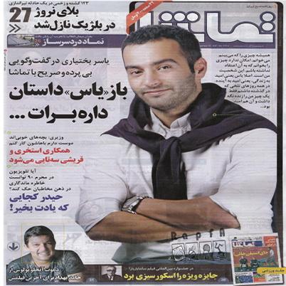 مصاحبه ی یاس با روزنامه ی تماشا (Interview with the newspaper)