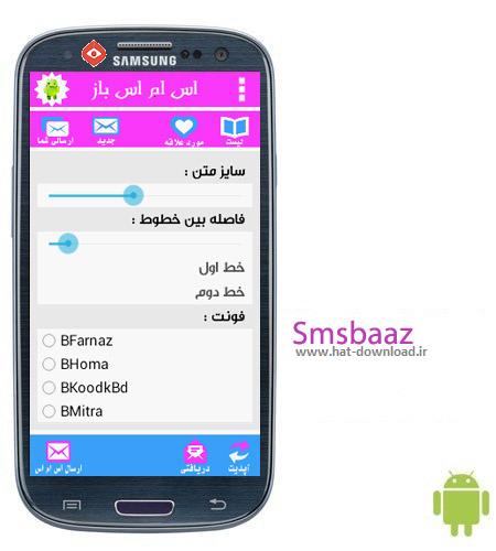 smsbaaz نرم افزار اس ام اس باز Smsbaaz 2.0 – اندروید