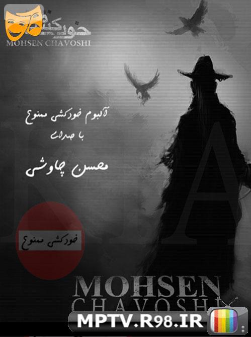 آلبوم خود کشی ممنون از سلطان پاپ محسن چاوشی
