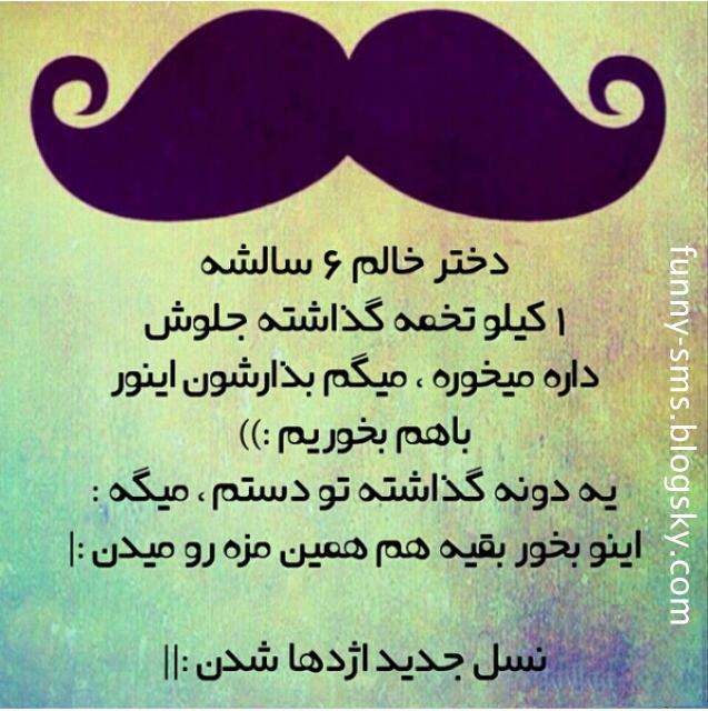 Image result for ضرب المثل های خنده دار