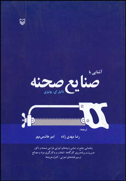 کتاب اشنائی با طراحی صحنه دانیل ای یونیزی