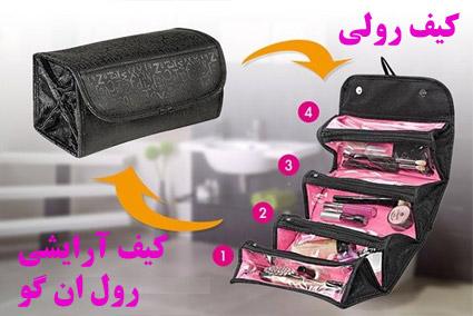 کیف لوازم آرایش و جواهرات رولی ارزان